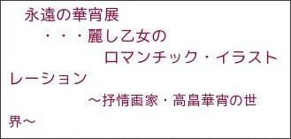 http://www.yayoi-yumeji-museum.jp/exhibition/yayoi/next.html