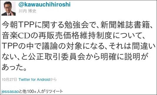 http://twitter.com/#!/kawauchihiroshi/status/129403782785282048