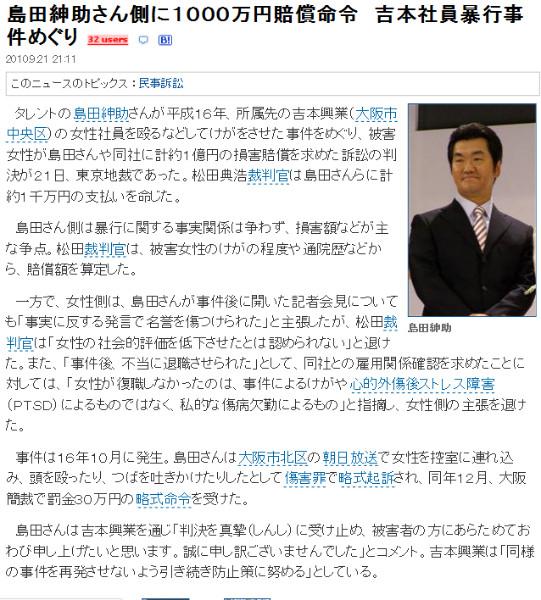 http://sankei.jp.msn.com/affairs/crime/100921/crm1009212114035-n1.htm
