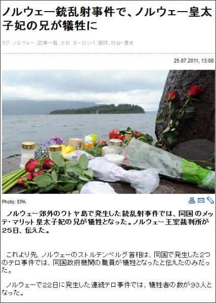 http://japanese.ruvr.ru/2011/07/25/53685221.html