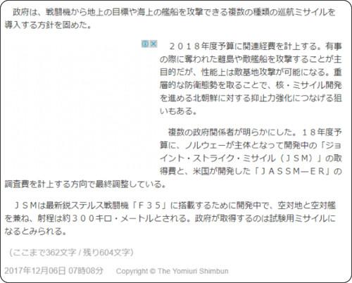 http://www.yomiuri.co.jp/politics/20171205-OYT1T50152.html