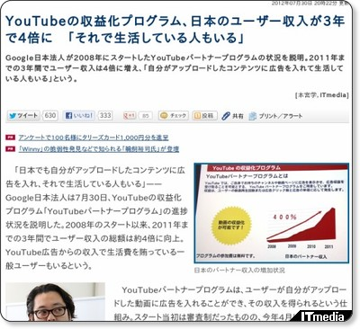 http://www.itmedia.co.jp/news/articles/1207/30/news099.html