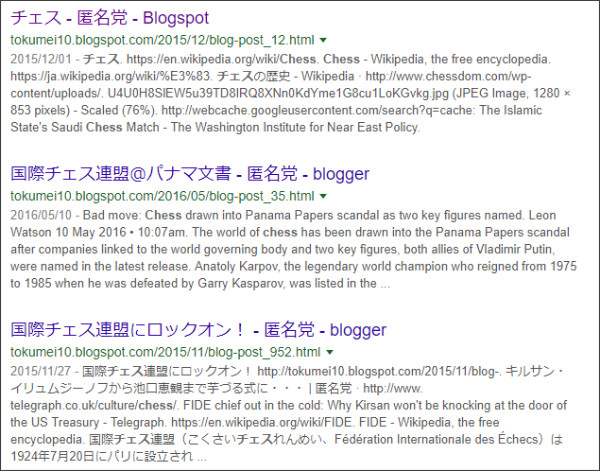 https://www.google.co.jp/search?ei=JguIWr7rFsqgjwOC1a3oCg&q=site%3A%2F%2Ftokumei10.blogspot.com+Chess&oq=site%3A%2F%2Ftokumei10.blogspot.com+Chess&gs_l=psy-ab.3...2167.3416.0.4030.5.5.0.0.0.0.149.685.0j5.5.0....0...1c.4.64.psy-ab..0.1.148...33i160k1.0.xOvJNa-Ksao