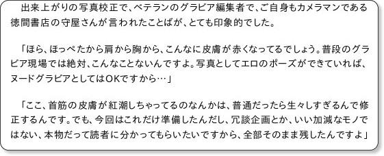 http://business.nikkeibp.co.jp/article/person/20080109/144567/?P=4