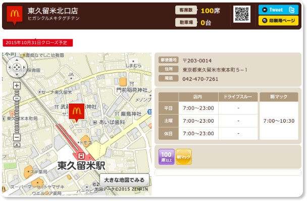 http://www.mcdonalds.co.jp/shop/map/map.php?strcode=13271