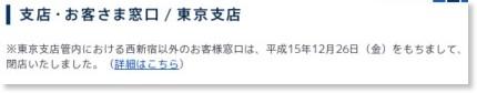 http://www.ntt-east.co.jp/aboutus/profile/branch/tokyo/