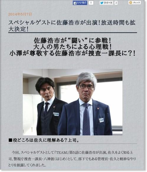 http://www.tv-asahi.co.jp/team/news/0004/