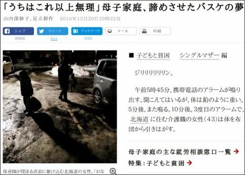 http://www.asahi.com/articles/ASHDB4JM3HDBPTFC00T.html