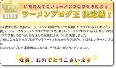 http://ramen.yahoo.co.jp/blog/index.html