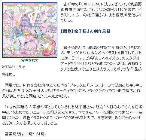 http://kichijoji.keizai.biz/headline/1517/