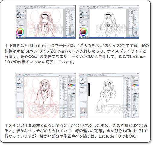 http://weekly.ascii.jp/elem/000/000/137/137166/