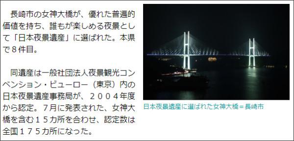 http://www.nagasaki-np.co.jp/news/kennaitopix/2013/07/30085729011132.shtml