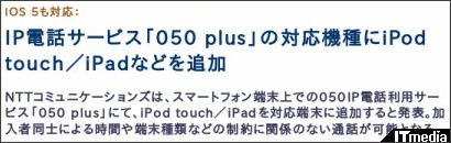 http://plusd.itmedia.co.jp/mobile/articles/1111/08/news100.html