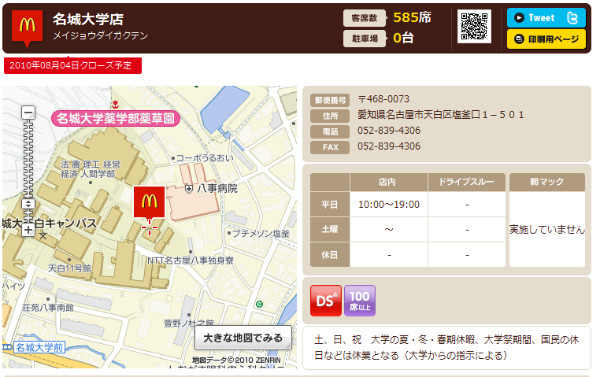 http://www.mcdonalds.co.jp/shop/map/map.php?strcode=23654