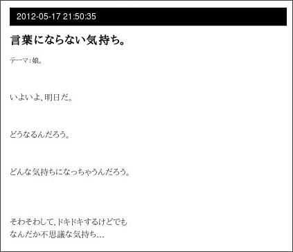 http://ameblo.jp/nigaki-risa/entry-11253316768.html