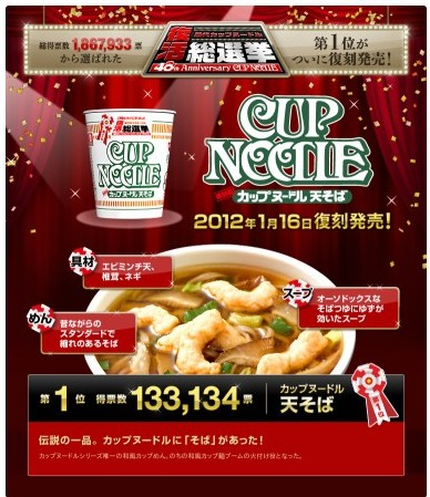 http://www.cupnoodle.jp/product/soba/