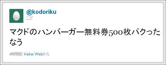 http://rocketnews24.com/2011/11/22/155297/