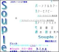 http://www.souple.info/