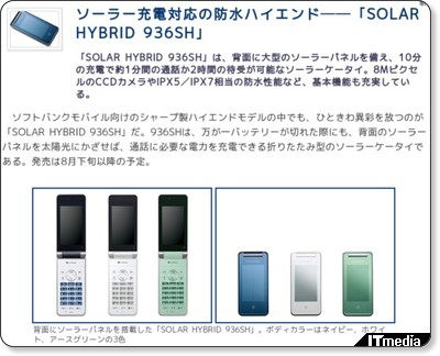 http://plusd.itmedia.co.jp/mobile/articles/0905/19/news039.html
