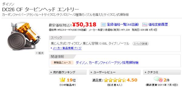 http://kakaku.com/item/K0000149071/