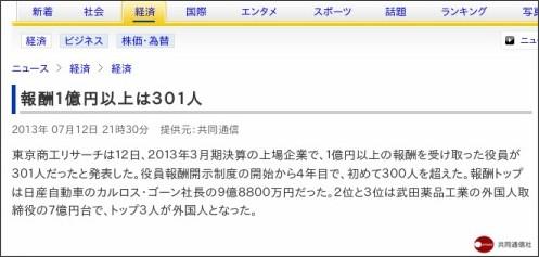 http://news.so-net.ne.jp/article/abstract/849111/
