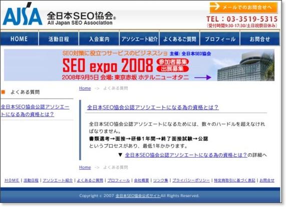 http://www.zennihon-seo.org/qa/
