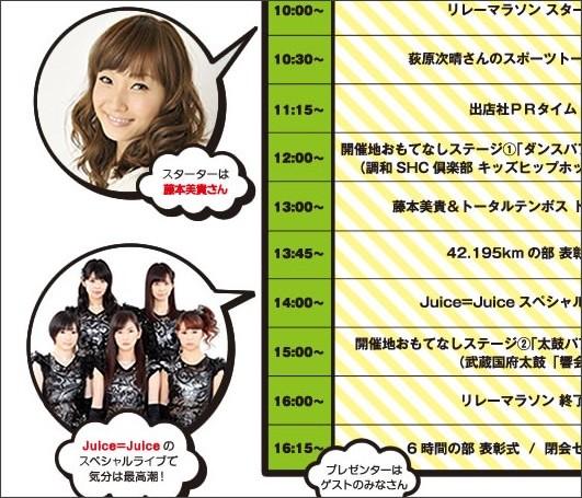 http://www.ajista6tai.jp/event.html