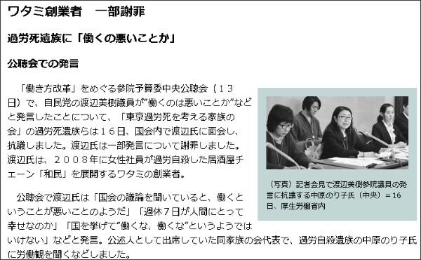 http://www.jcp.or.jp/akahata/aik17/2018-03-17/2018031704_02_1.html