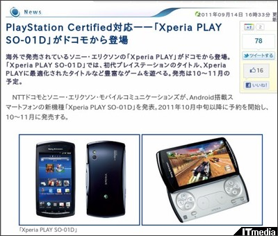 http://plusd.itmedia.co.jp/mobile/articles/1109/14/news064.html