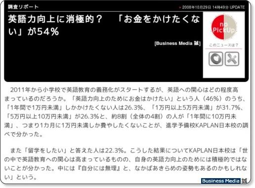 http://bizmakoto.jp/makoto/articles/0810/29/news064.html