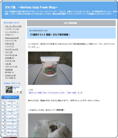 http://blog.livedoor.jp/garup123/archives/cat_4809.html