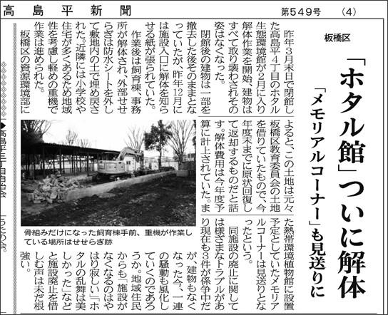 http://www.takashimadaira.co.jp/1603/1603_04.htm