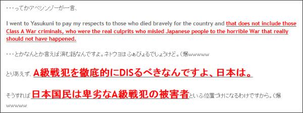 http://tokumei10.blogspot.com/2014/02/yasukuni-is-voltemorts-horcrux.html
