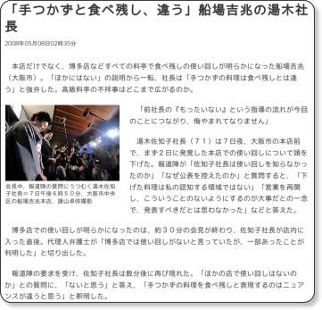 http://www.asahi.com/national/update/0508/OSK200805070092.html