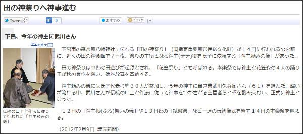http://www.yomiuri.co.jp/e-japan/gifu/news/20120209-OYT8T00028.htm