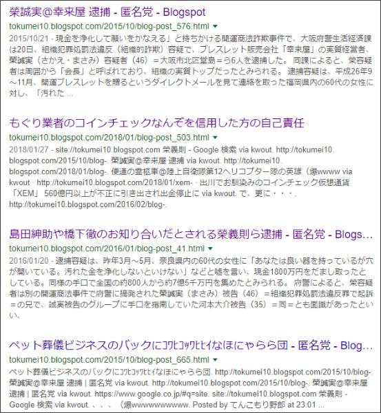 https://www.google.co.jp/search?ei=6t96Wv_TPOmV0gKw4bTgAg&q=site%3A%2F%2Ftokumei10.blogspot.com+%E6%A6%AE%E8%AA%A0%E5%AE%9F&oq=site%3A%2F%2Ftokumei10.blogspot.com+%E6%A6%AE%E8%AA%A0%E5%AE%9F&gs_l=psy-ab.3...0.0.1.126.0.0.0.0.0.0.0.0..0.0....0...1c..64.psy-ab..0.0.0....0.9NAQhN6QCQg
