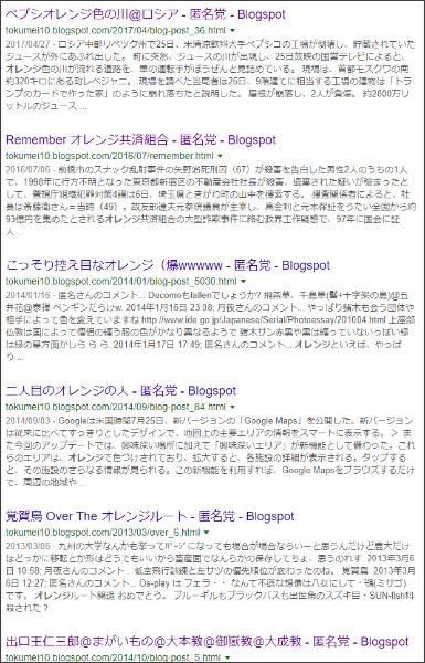 https://www.google.co.jp/search?ei=lBGcWtyuAZXIjwPQu7PQCA&q=site%3A%2F%2Ftokumei10.blogspot.com+%E3%82%AA%E3%83%AC%E3%83%B3%E3%82%B8&oq=site%3A%2F%2Ftokumei10.blogspot.com+%E3%82%AA%E3%83%AC%E3%83%B3%E3%82%B8&gs_l=psy-ab.3...2252.3580.0.4141.8.8.0.0.0.0.132.823.0j7.7.0....0...1c.4.64.psy-ab..1.0.0....0.KbfXpZQeAQ4