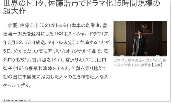 http://www.sanspo.com/geino/news/20131206/oth13120605020010-n1.html