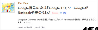 http://www.itmedia.co.jp/news/articles/0912/18/news054.html