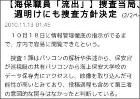 http://sankei.jp.msn.com/affairs/crime/101113/crm1011130146002-n2.htm