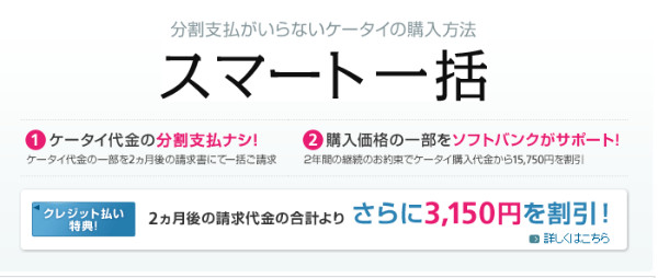 http://mb.softbank.jp/mb/price_plan/3G/smart/
