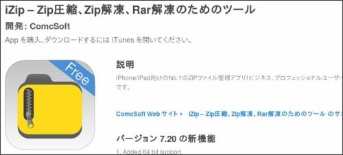 https://itunes.apple.com/jp/app/izip-zip-ya-suo-zip-jie-dong/id413971331?mt=8
