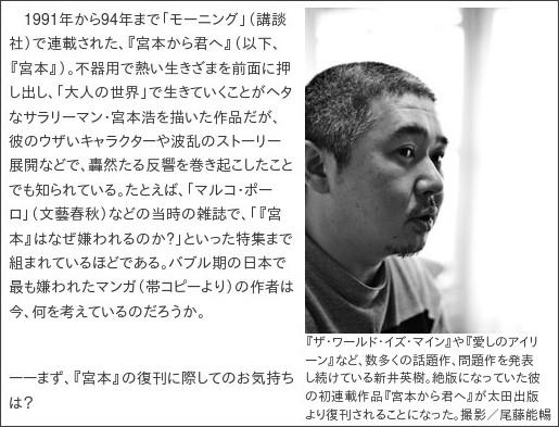 新井英樹 : 漫画家の顔 - NAVER ...
