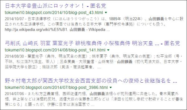 https://www.google.co.jp/#q=site:%2F%2Ftokumei10.blogspot.com+%E5%B1%B1%E7%94%B0%E9%A1%95%E7%BE%A9