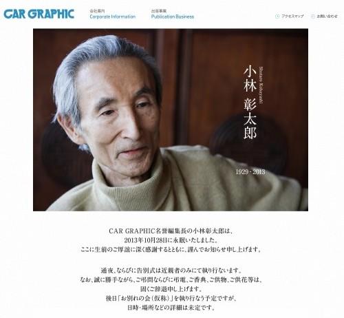 http://www.cargraphic.co.jp/kobayashi/
