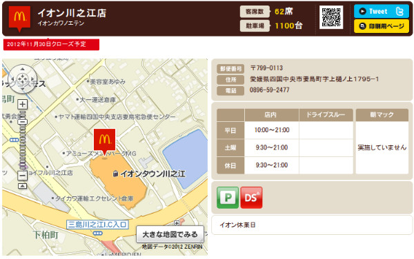 http://www.mcdonalds.co.jp/shop/map/map.php?strcode=38526