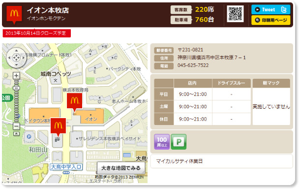 http://www.mcdonalds.co.jp/shop/map/map.php?strcode=14515