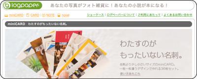 http://www.logpaper.jp/design/minicard.aspx