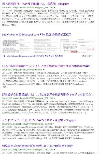 https://www.google.co.jp/search?ei=4T2lWpevJcqa0gLA0bmYCQ&q=site%3A%2F%2Ftokumei10.blogspot.com+PTA+%E5%9B%B3%E8%B6%8A&oq=site%3A%2F%2Ftokumei10.blogspot.com+PTA+%E5%9B%B3%E8%B6%8A&gs_l=psy-ab.3...0.0.1.157.0.0.0.0.0.0.0.0..0.0....0...1c..64.psy-ab..0.0.0....0.M8YecJOvA-4