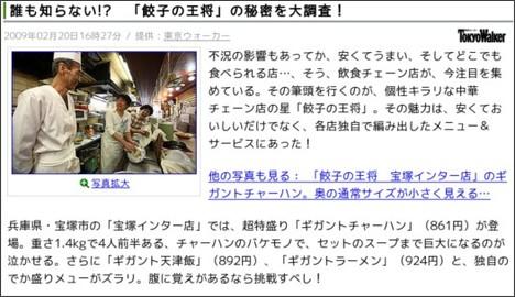 http://news.livedoor.com/article/detail/4027487/